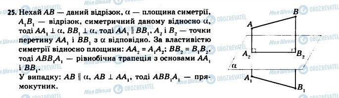 ГДЗ Геометрія 11 клас сторінка 25