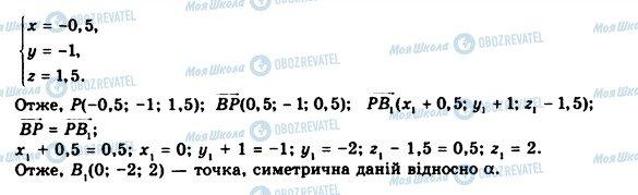 ГДЗ Геометрія 11 клас сторінка 26
