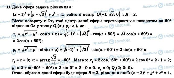 ГДЗ Геометрія 11 клас сторінка 33