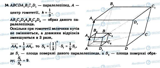 ГДЗ Геометрія 11 клас сторінка 34
