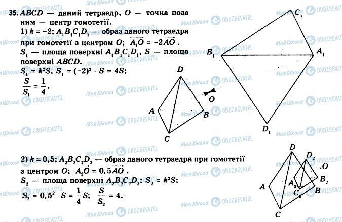 ГДЗ Геометрія 11 клас сторінка 35