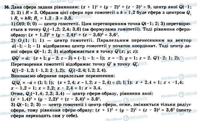 ГДЗ Геометрія 11 клас сторінка 36