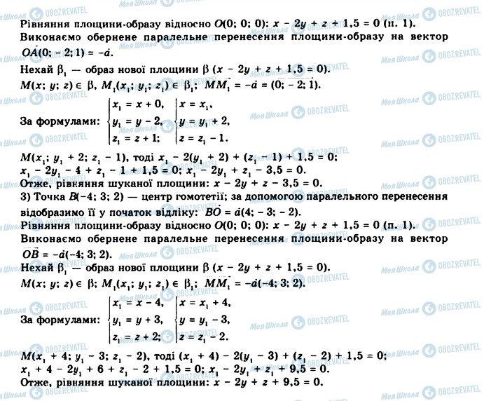 ГДЗ Геометрія 11 клас сторінка 37