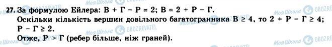 ГДЗ Геометрія 11 клас сторінка 27