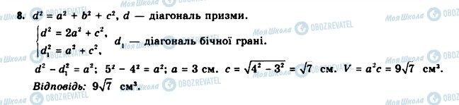 ГДЗ Геометрія 11 клас сторінка 8