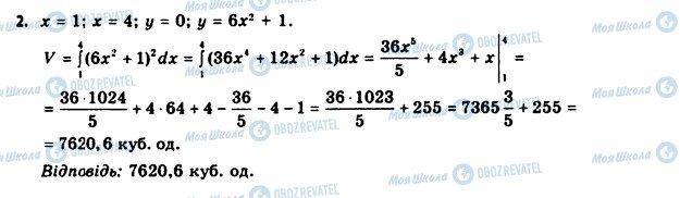 ГДЗ Геометрия 11 класс страница 2
