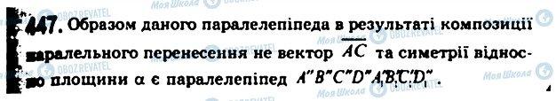 ГДЗ Геометрія 11 клас сторінка 447