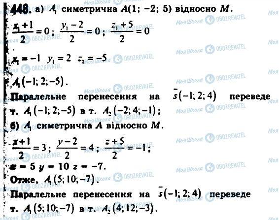 ГДЗ Геометрия 11 класс страница 448
