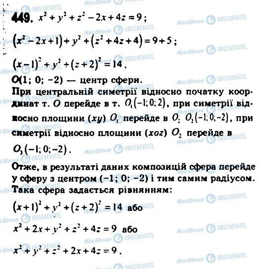 ГДЗ Геометрія 11 клас сторінка 449