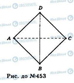 ГДЗ Геометрія 11 клас сторінка 453