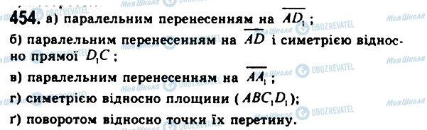 ГДЗ Геометрія 11 клас сторінка 454