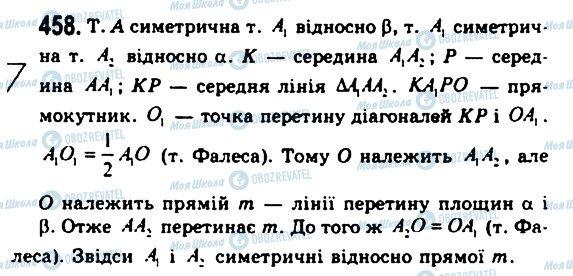 ГДЗ Геометрія 11 клас сторінка 458