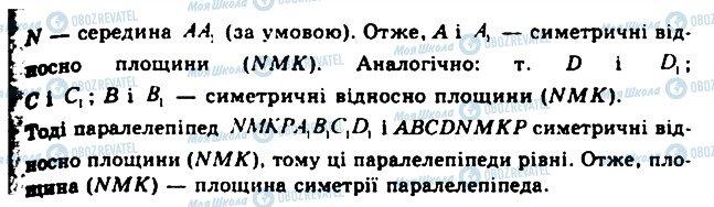 ГДЗ Геометрія 11 клас сторінка 460
