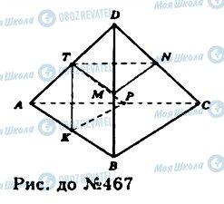 ГДЗ Геометрія 11 клас сторінка 467