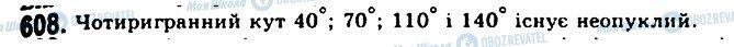 ГДЗ Геометрія 11 клас сторінка 608
