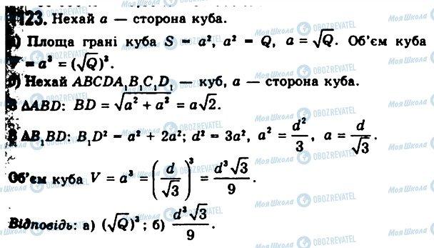 ГДЗ Геометрія 11 клас сторінка 1123