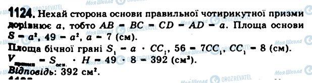 ГДЗ Геометрия 11 класс страница 1124