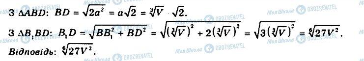 ГДЗ Геометрия 11 класс страница 1125