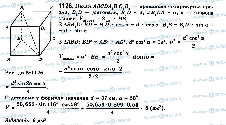 ГДЗ Геометрія 11 клас сторінка 1126