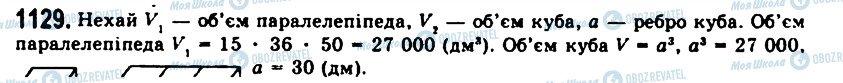 ГДЗ Геометрия 11 класс страница 1129