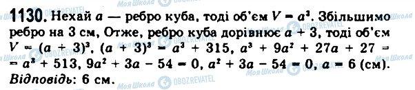 ГДЗ Геометрия 11 класс страница 1130