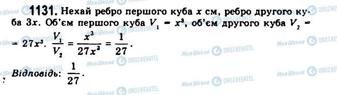 ГДЗ Геометрия 11 класс страница 1131