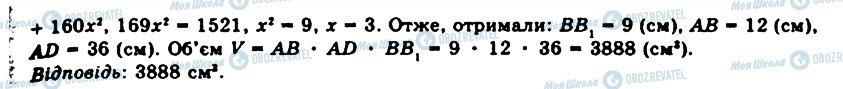 ГДЗ Геометрія 11 клас сторінка 1132