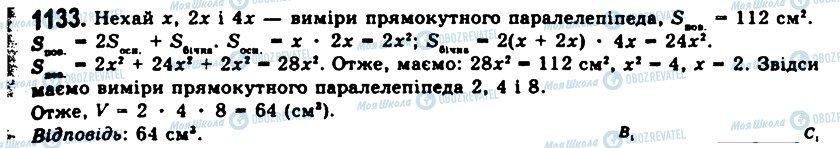 ГДЗ Геометрія 11 клас сторінка 1133