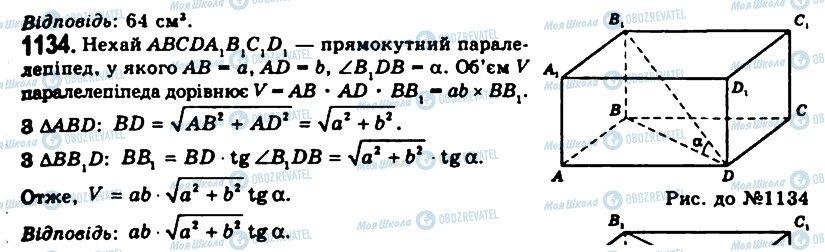 ГДЗ Геометрія 11 клас сторінка 1134