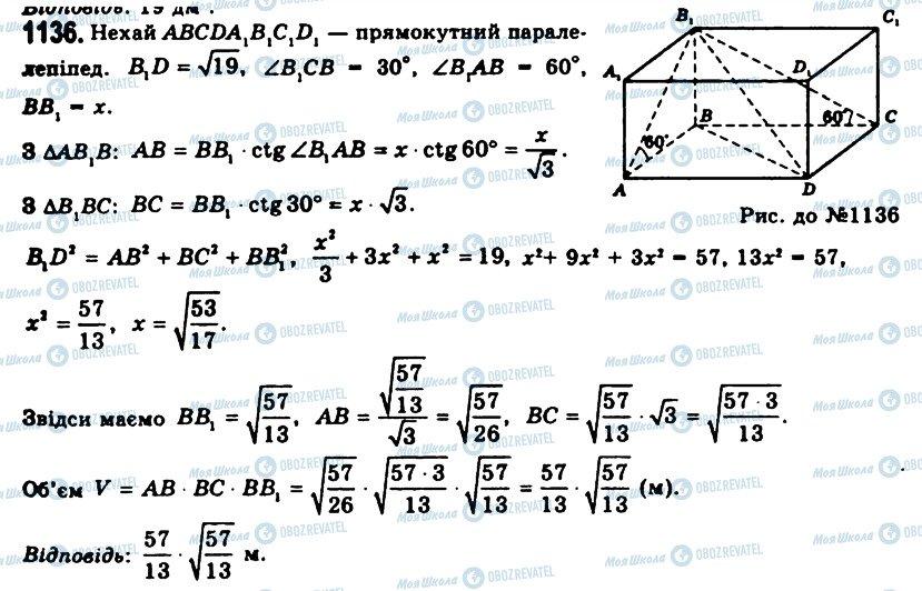 ГДЗ Геометрия 11 класс страница 1136