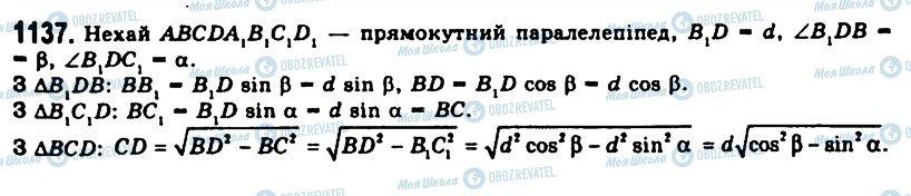 ГДЗ Геометрія 11 клас сторінка 1137