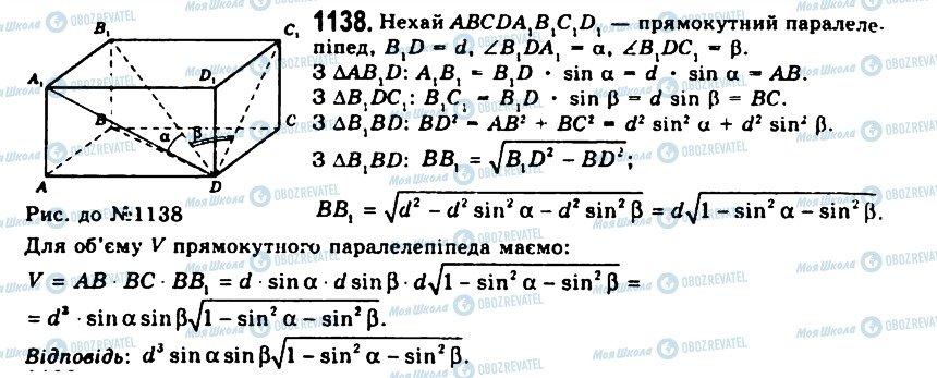 ГДЗ Геометрія 11 клас сторінка 1138