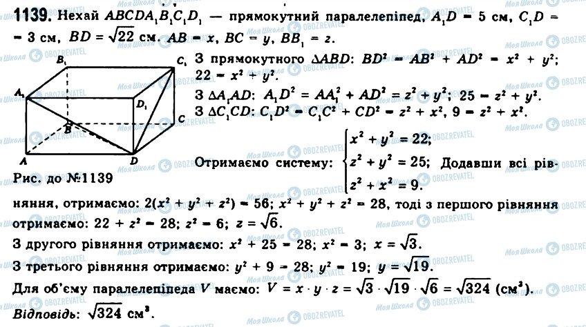 ГДЗ Геометрия 11 класс страница 1139