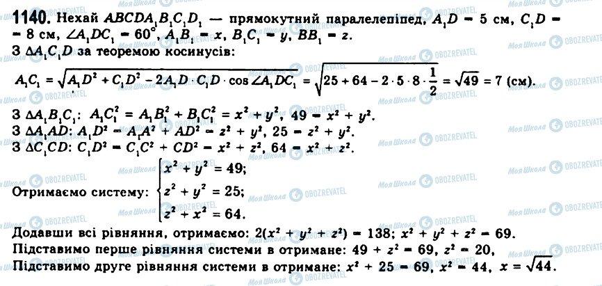 ГДЗ Геометрия 11 класс страница 1140