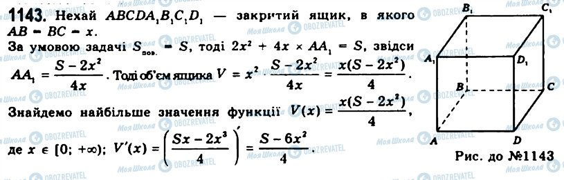 ГДЗ Геометрия 11 класс страница 1143