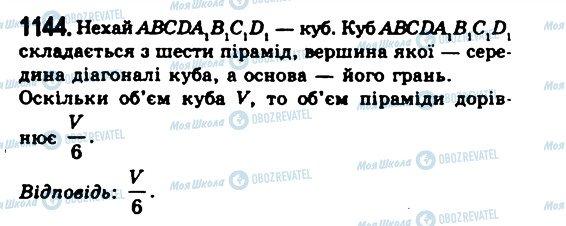 ГДЗ Геометрія 11 клас сторінка 1144