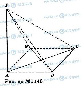 ГДЗ Геометрія 11 клас сторінка 1146
