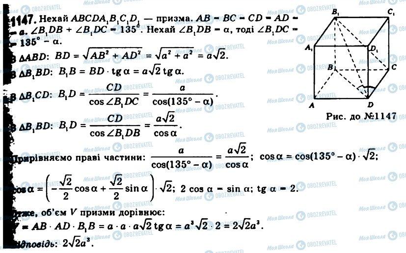 ГДЗ Геометрія 11 клас сторінка 1147