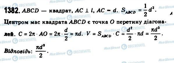 ГДЗ Геометрія 11 клас сторінка 1382