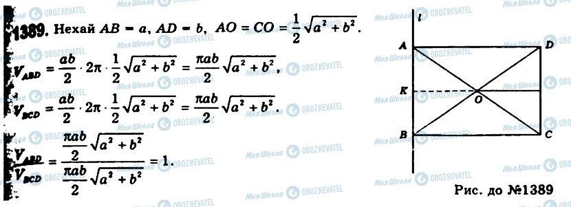 ГДЗ Геометрия 11 класс страница 1389