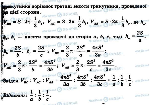 ГДЗ Геометрія 11 клас сторінка 1390