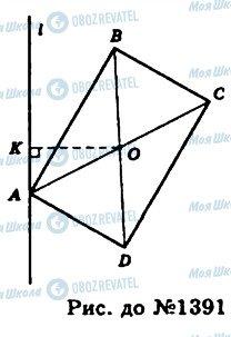 ГДЗ Геометрія 11 клас сторінка 1391