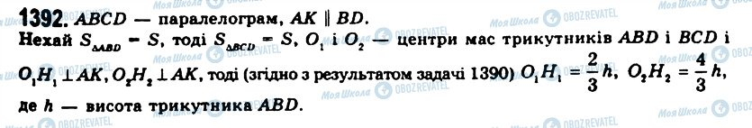 ГДЗ Геометрія 11 клас сторінка 1392