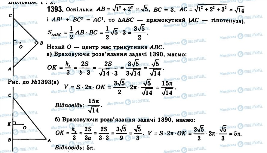ГДЗ Геометрія 11 клас сторінка 1393