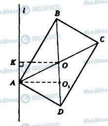 ГДЗ Геометрія 11 клас сторінка 1395