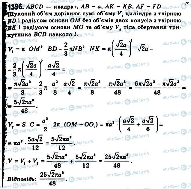 ГДЗ Геометрія 11 клас сторінка 1396