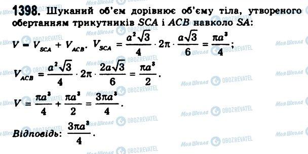 ГДЗ Геометрія 11 клас сторінка 1398