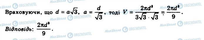 ГДЗ Геометрія 11 клас сторінка 1399