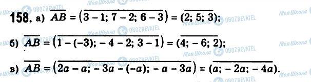 ГДЗ Геометрія 11 клас сторінка 158