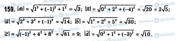 ГДЗ Геометрія 11 клас сторінка 159